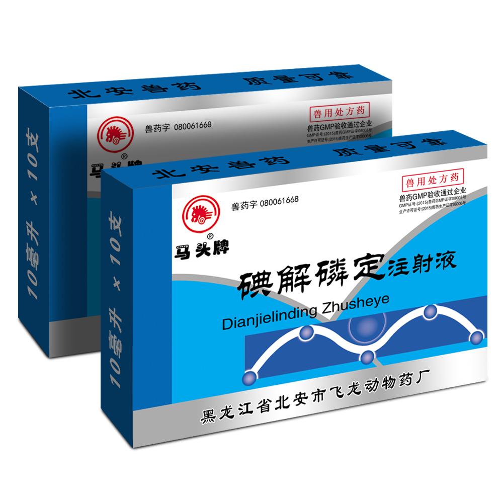 碘解磷定注射液