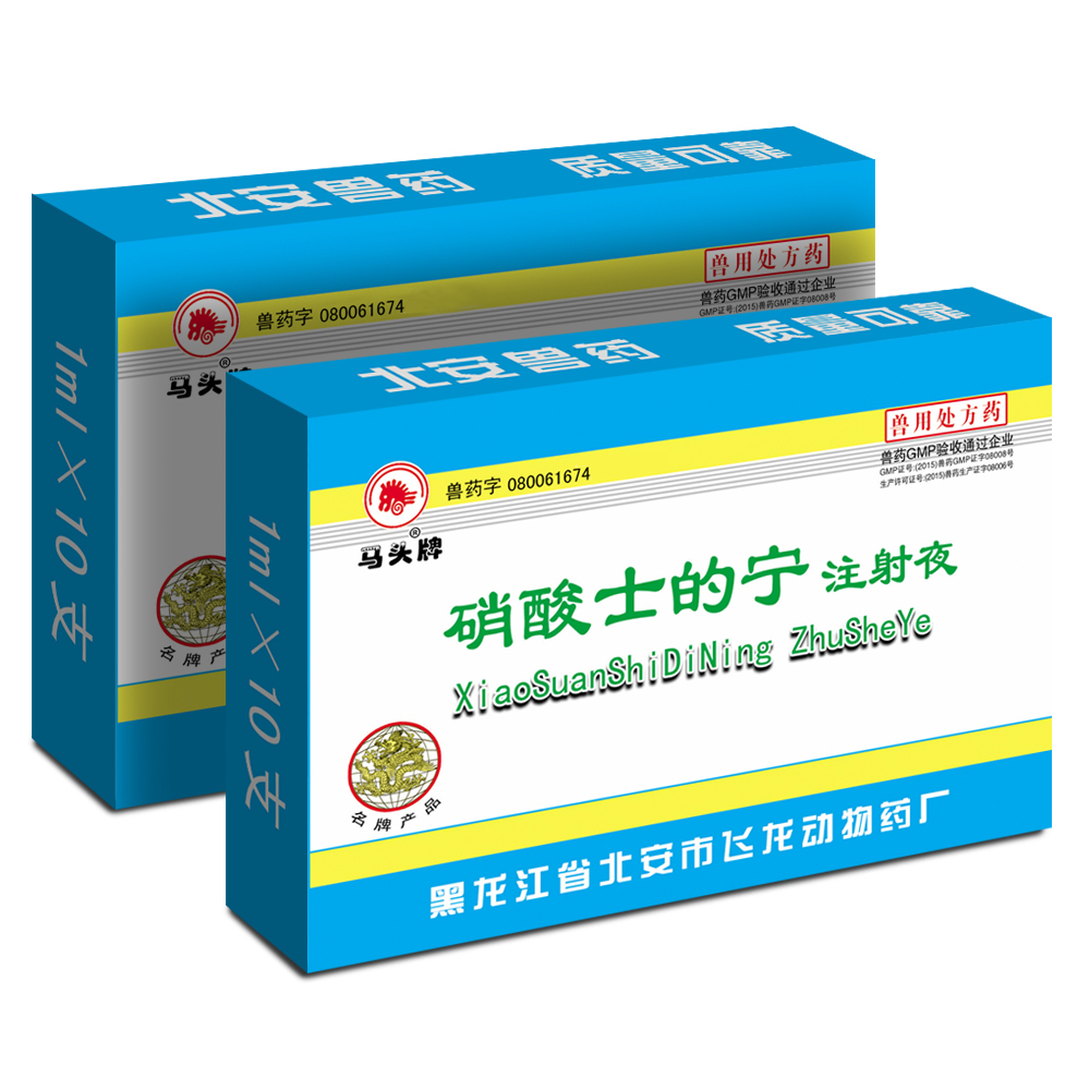 1ml硝酸士的宁注射液