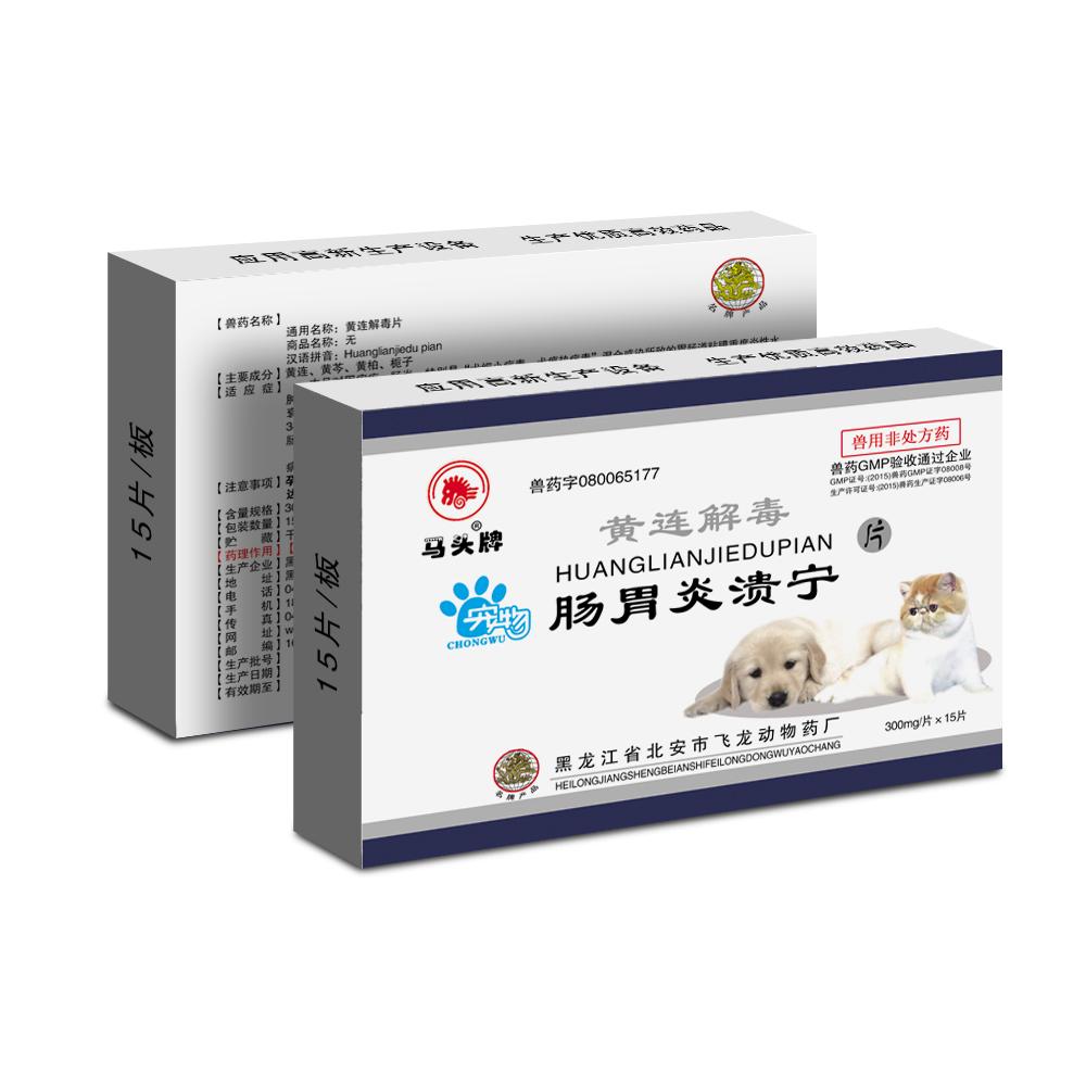 宠物肠胃炎溃宁片