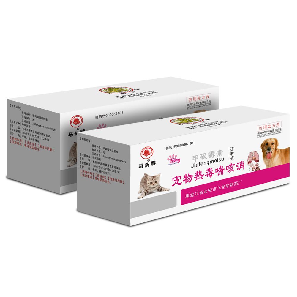 宠物热毒喘咳消注射液