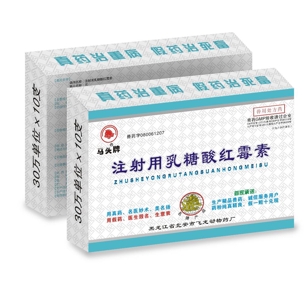 注射用乳糖酸红霉素