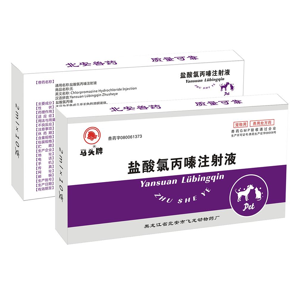 盐酸氯丙嗪注射液