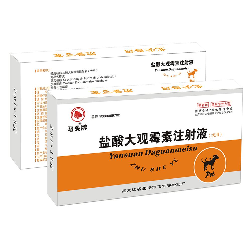 盐酸大观霉素注射液