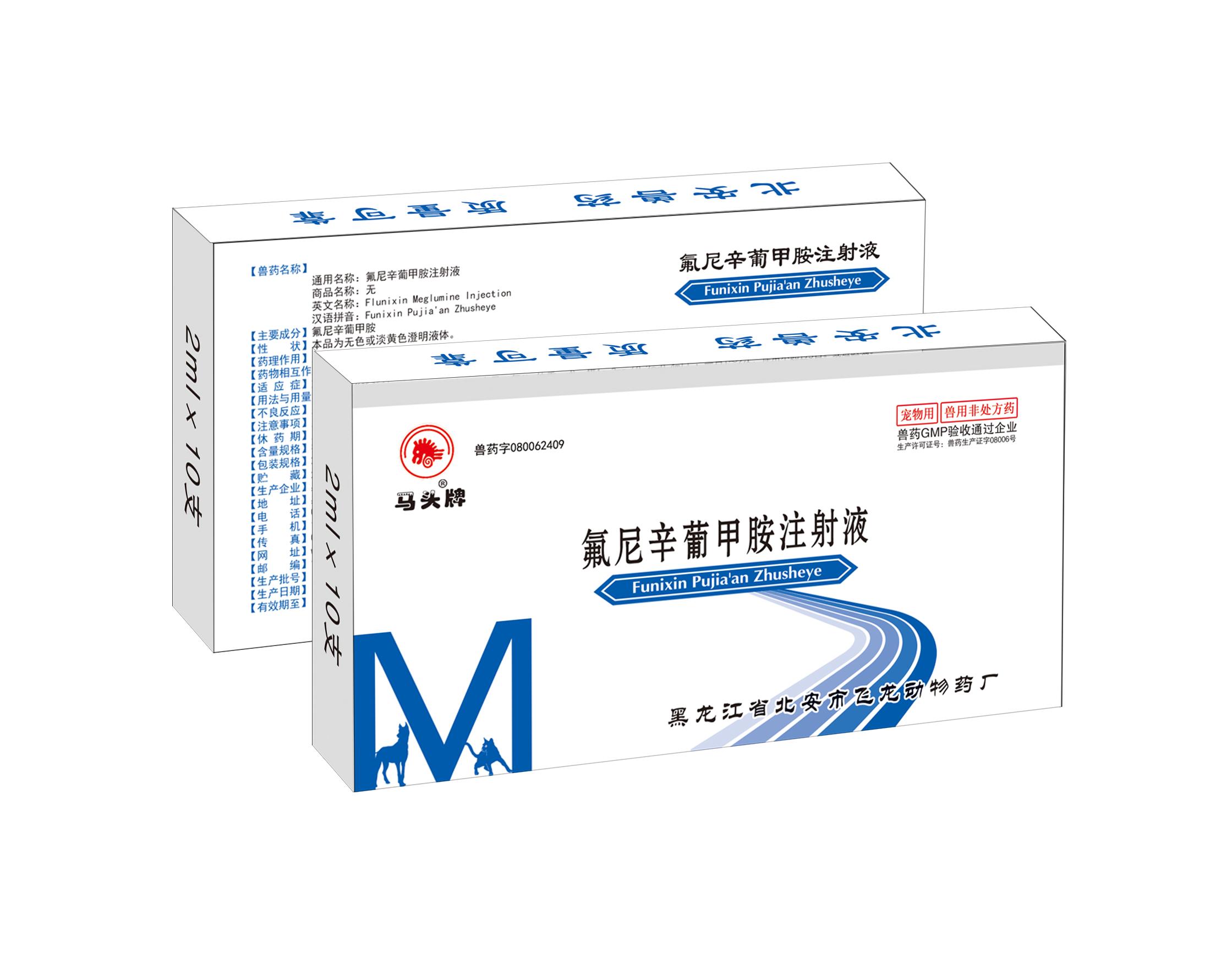 氟尼辛葡甲胺注射液