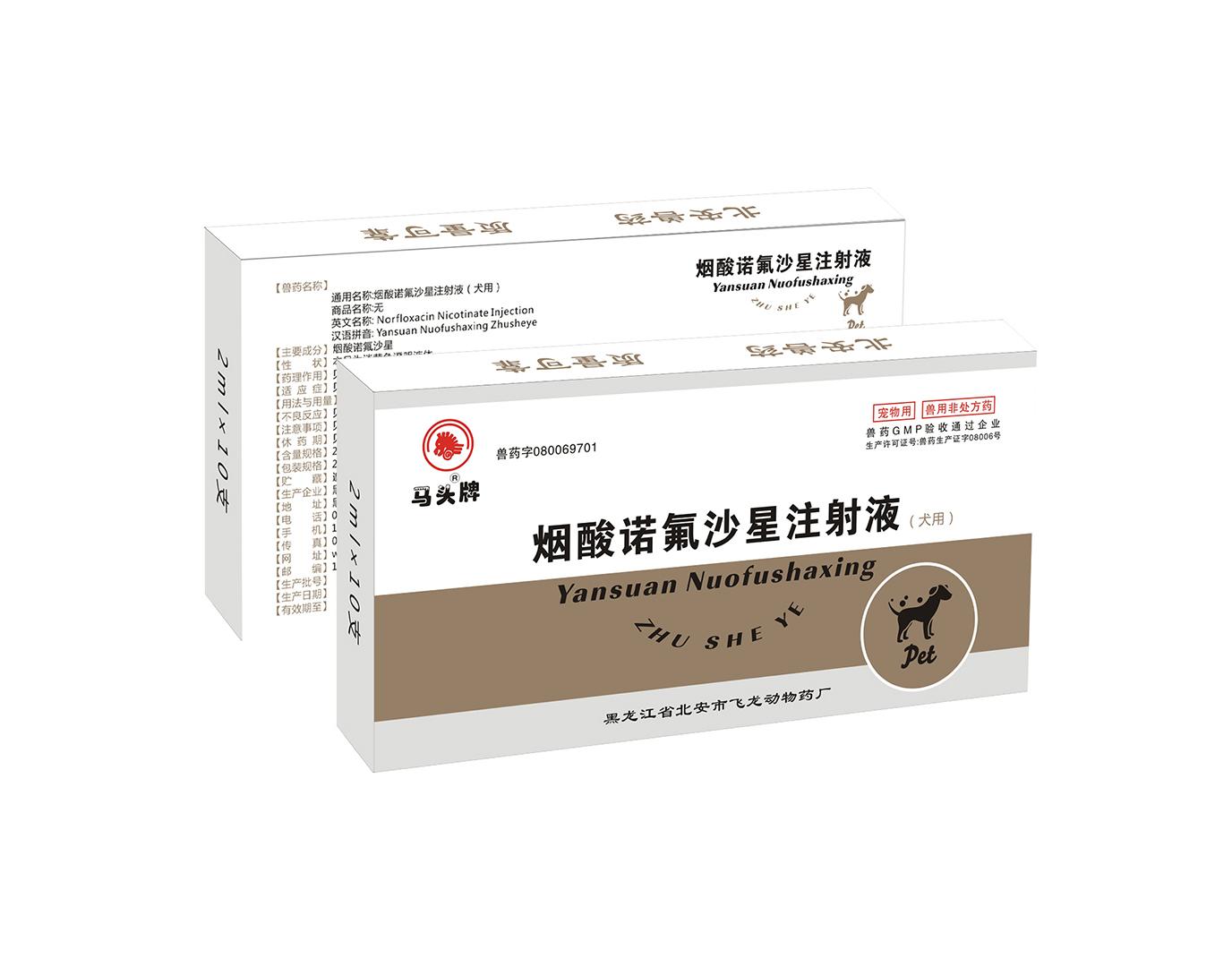 烟酸诺氟沙星注射液
