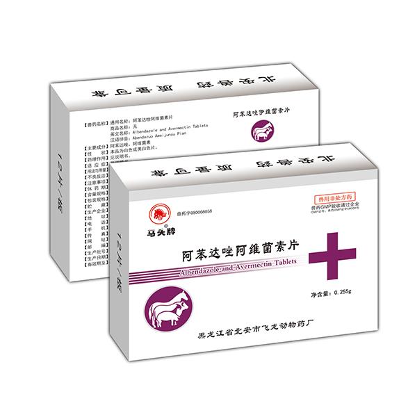 阿笨达唑阿维菌素片
