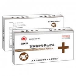 氯氰碘柳胺钠注射液
